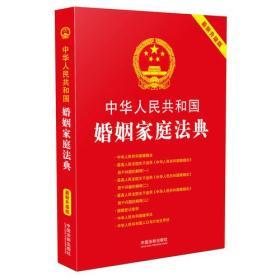 中华人民共和国婚姻家庭法典最新升级版 中国法制出版社 中国法制出版社 9787509373644