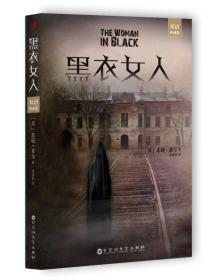 黑衣女人(双语典藏版)