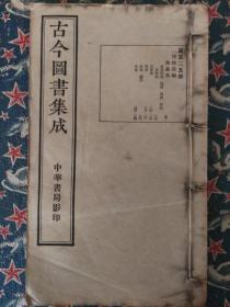 古今图书集成禽虫典第五二五册