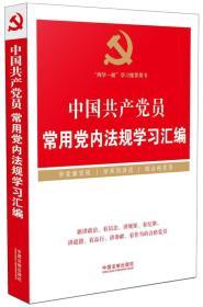 """中国共产党员常用党内法规学习汇编/""""两学一做""""学习教育推荐用书"""
