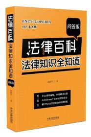 法律百科:法律知识全知道(问答版)