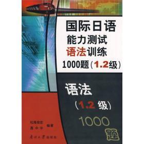 国际日语能力测试语法训练1000题(1、2级)
