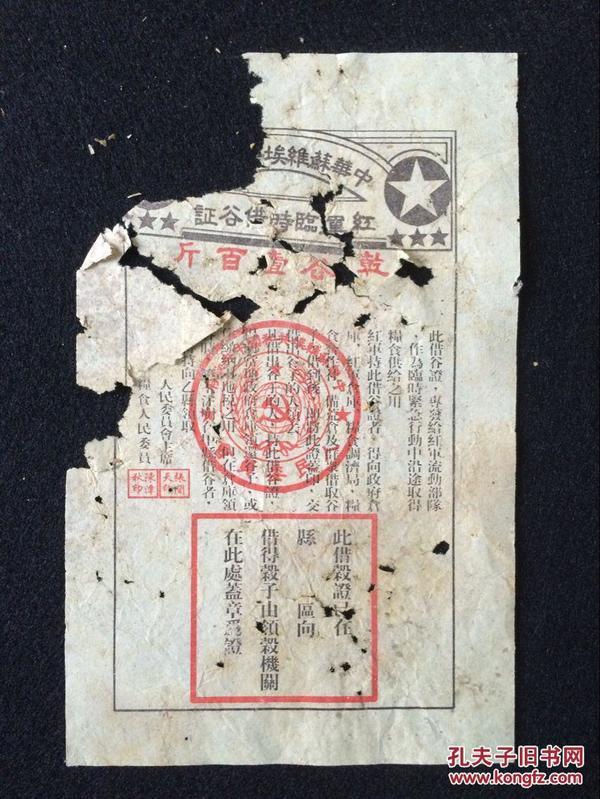 苏维埃时期的老物件 借谷证100斤 存世量少 惜残 古玩红色怀旧