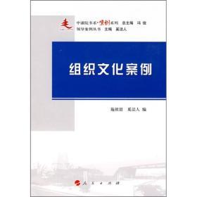XN-SL中浦院书系.案例系列领导案例丛书:组织文化案例