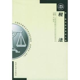 自考教材-税法(附税法自学考试大纲)(2008年版)