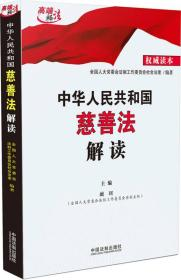 中华人民共和国慈善法解读
