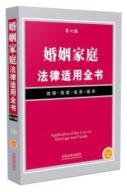 婚姻家庭法律适用全书
