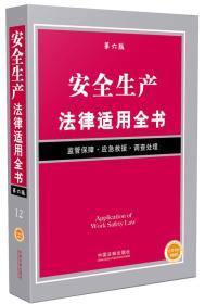 安全生产法律适用全书(第六版)
