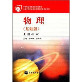 物理(基础版)上册   第二版