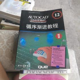 AUTOCAD12循序渐进教程一一微机应用软件系列丛书,学苑出版社大16开265页