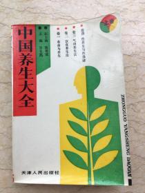 中国养生大全(上)x19