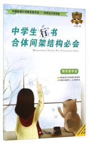 中国标准楷书两天练字法-中学生行书字帖  中学生行书合体间架结构必回