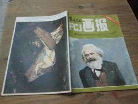 富春江画报《1983年第3期》