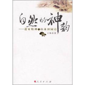 自然的神韵:道家精神与山水田园诗
