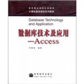 数据库技术及应用——Access 专著 李雁翎编著 shu ju ku ji shu ji ying yong — — Ac