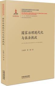 国家治理现代化与依法执政