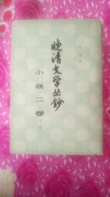 晚清文学丛钞 小说二卷下册。