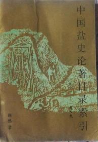 《中国盐史论著目录索引》(1911-1989)(普通装)