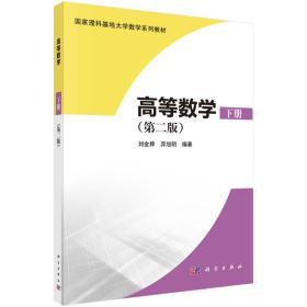 高等数学(下册)(第二版)