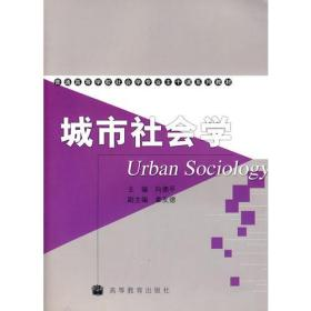 城市社会学 向德平 9787040175189 高等教育出版社