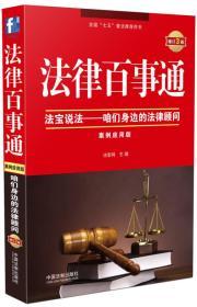 法律百事通:案例应用版(增订3版) 法宝网 中国法制出版社