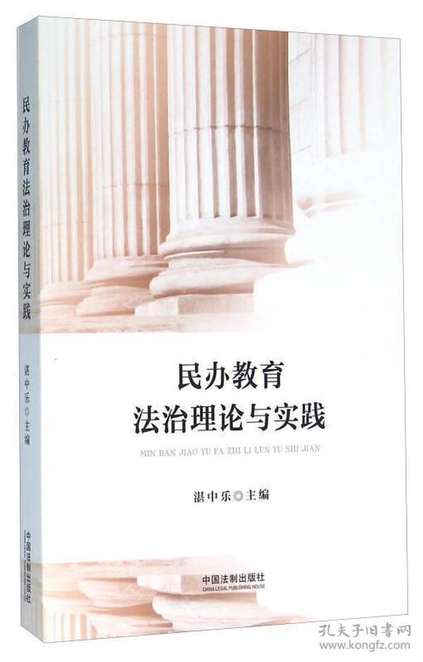 民办教育法治理论与实践