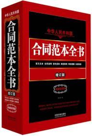 9787509374733-ha-中华人民共和国合同范本全书