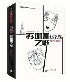 """""""黑暗塔""""系列:苏珊娜之歌"""
