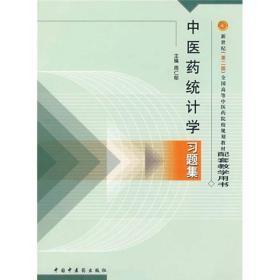 中医药统计学习题集(第2版)