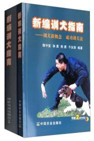 新书--新编训犬指南·训犬新概念·成功训犬法