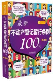 最新不动产登记暂行条例100问(修订版)