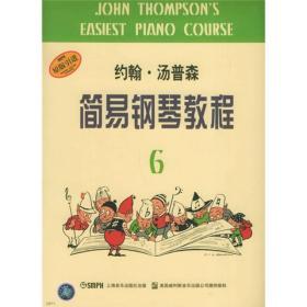 约翰·汤普森简易钢琴教程6 [美] 汤普森 著 上海音乐出版社