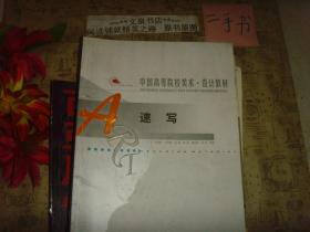 中国高等院校美术设计教材《速写》