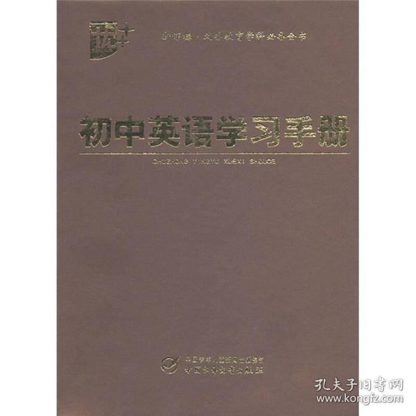 2014版初中英语学习手册