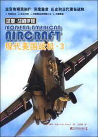 深度·战机手册:现代美国战机(3)