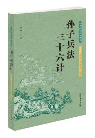 中华国学经典读本·孙子兵法三十六计