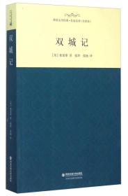 双城记(全译本)
