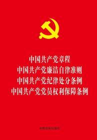 中国共产党章程 中国共产党廉洁自律准则 中国共产党纪律处分条例 中国共产党党员权利保障条例.