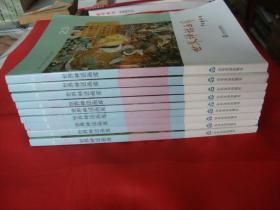 世界儿童文学名著大画库--世界神话画库(23-26/28-32)【中英文】