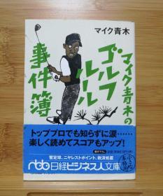 日文原版  マイク青木のゴルフルール事件簿  青木的高尔夫球规则事件簿(店内千余种低价日文原版书)