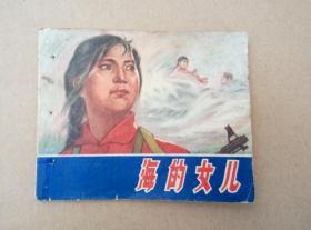 文革连环画:海的女儿(1975年一版一印)