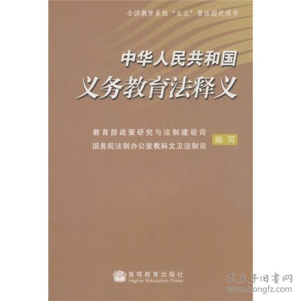 中华人民共和国义务教育法释义