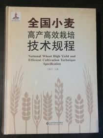 全国小麦高产高效栽培技术规程【全新未拆封】