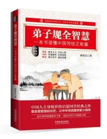 9787509375419-ha-弟子规全智慧:一本书读懂中国传统正能量