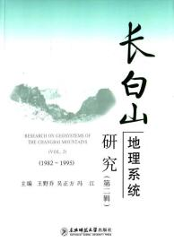 长白山地理系列研究(第二辑)