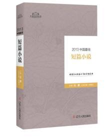 2013中国最佳短篇小说