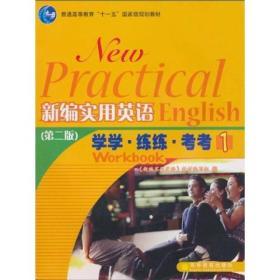 新编实用英语1:学学、练练、考考