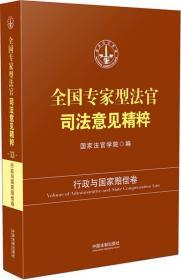 正版yj-9787509375655-国家专家型法官司法意见精粹
