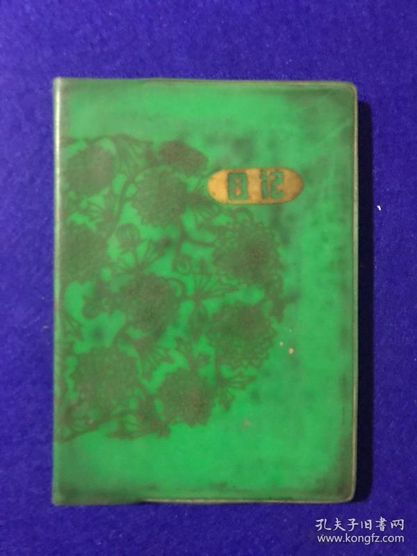 六十年代 带个人日记的老日记本 ( 带毛主席诗词图片、毛主席去安源、毛主席题词等图片).