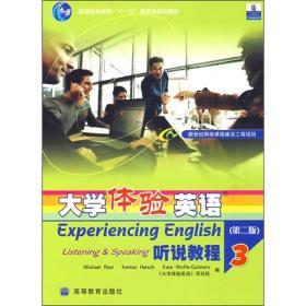 大学体验英语听说教程